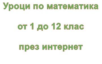 Математика от 1 до 12 клас